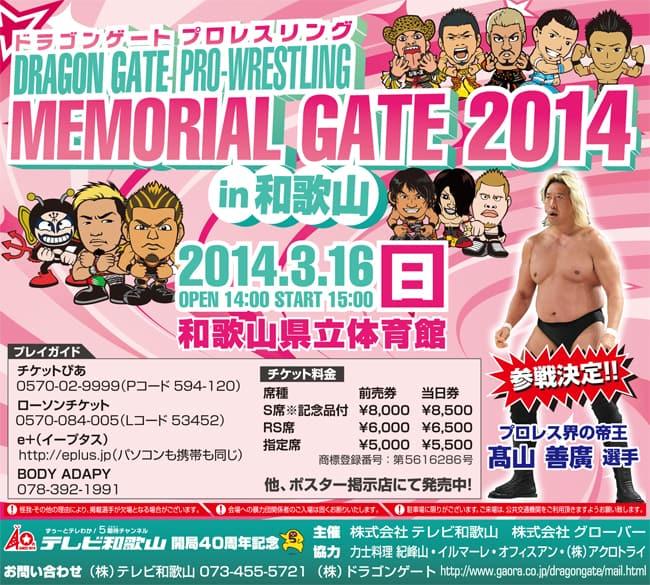 memorialgate2014_2