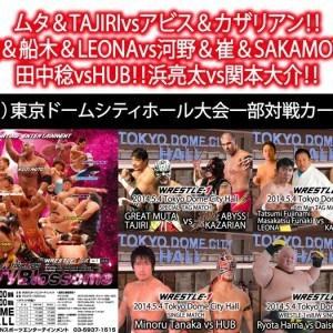 "W-1: Se anuncian 4 luchas más para W-1 ""Cherry Blossoms"" - 04/05/2014 16"