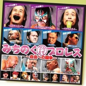 Michinoku Pro: Resultados Michinoku Pro in Yahaba 19/07/2014 37