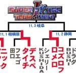 """NJPW: Carteles completos para las semifinales del """"Súper Jr. Tag Tournament 2014"""" 1"""