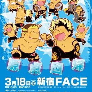"""TAKA y Taichi Show: Cartel completo para """"Genten-Kaiki"""" - 18/03/2015 23"""