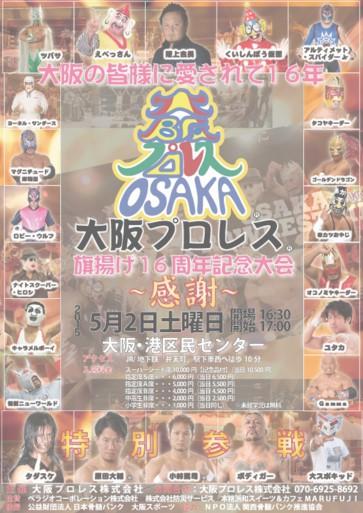 "Osaka Pro: Resultados ""Osaka Pro Wrestling Raising an Army Show 16th Anniversary"" - 02/05/2015 1"