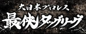 """BJW: Resultados """"Saikyou Tag League 2015"""" – 21/09/2015 – Inicia la competencia 11"""
