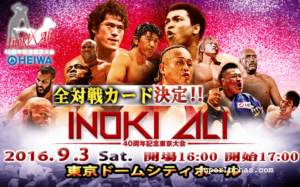 "IGF: Cartel completo para ""Inoki - Ali 40th Anniversary - Tokyo Show"" - 03/09/2016 34"