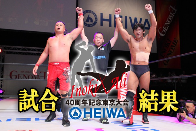 "IGF: Resultados ""Inoki - Ali Anniversary Tokyo Show"" - 03/09/2016 - Antonio Inoki recuerda a Mohammad Ali 33"