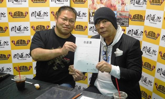 AJPW: Atsushi Onita se sale con la suya, defenderá el Campeonato All Asia en modalidad extrema 45
