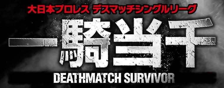 BJW: Los mejores encuentros (Fecha 1-4) del torneo Ikkitousen - Deathmatch Survivor 2