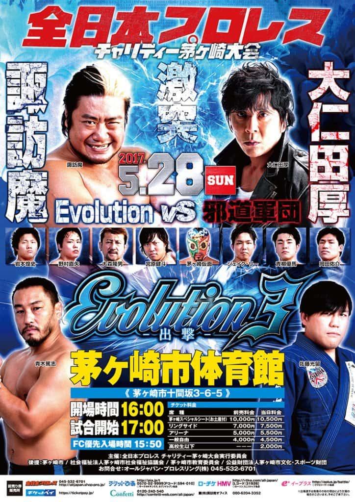 FMW vs. AJPW: Atsushi Onita y Jun Kasai se confrontan por Suwama 3
