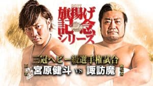 AJPW: Se confirman los nuevos duelos de campeonato 33