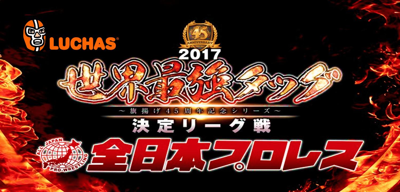 "AJPW: Cartel completo para la jornada conclusiva de la ""Real World Tag League 2017"" 30"