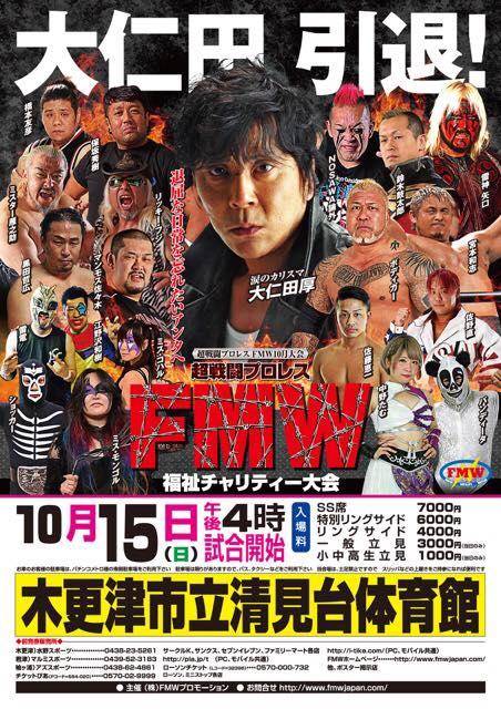 """FMW: Resultados """"Onita Retirement Last"""" 15/10/2017 Onita y NOSAWA en encarnizado duelo 2"""