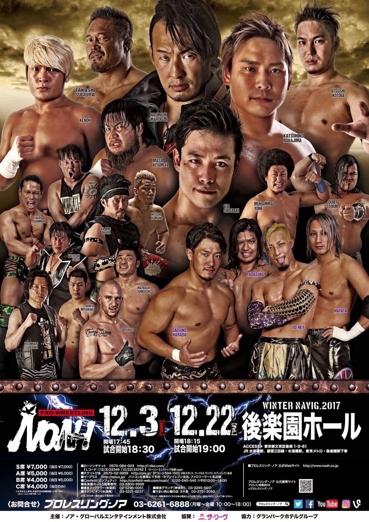 "Pro Wrestling NOAH: Resultados ""Kabuki the Final"" El adiós de Great Kabuki; Kenou destrona a Edwards 2"