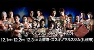 "Dragon Gate: Resultados ""Fantastic Gate 2017"" T-Hawk y Eita ganan el Early Christmas Tag Tournament 20"