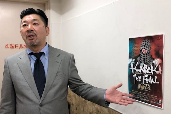"Pro Wrestling NOAH: Cartel completo para ""Kabuki the Final"" 22/12/2017 1"