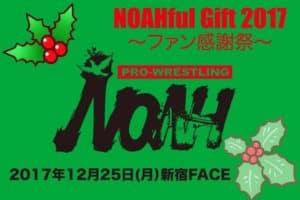 "Pro Wrestling NOAH: Cartel completo para ""NOAHFUL Gift 2017 ~ Fan Thanksgiving"" 34"