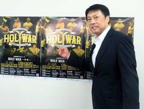 """Toshiaki Kawada se estrena como promotor con """"Holy War"""" 80"""