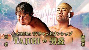 "AJPW:""Summer Explosion 2018"" TAJIRI defiende su título 49"