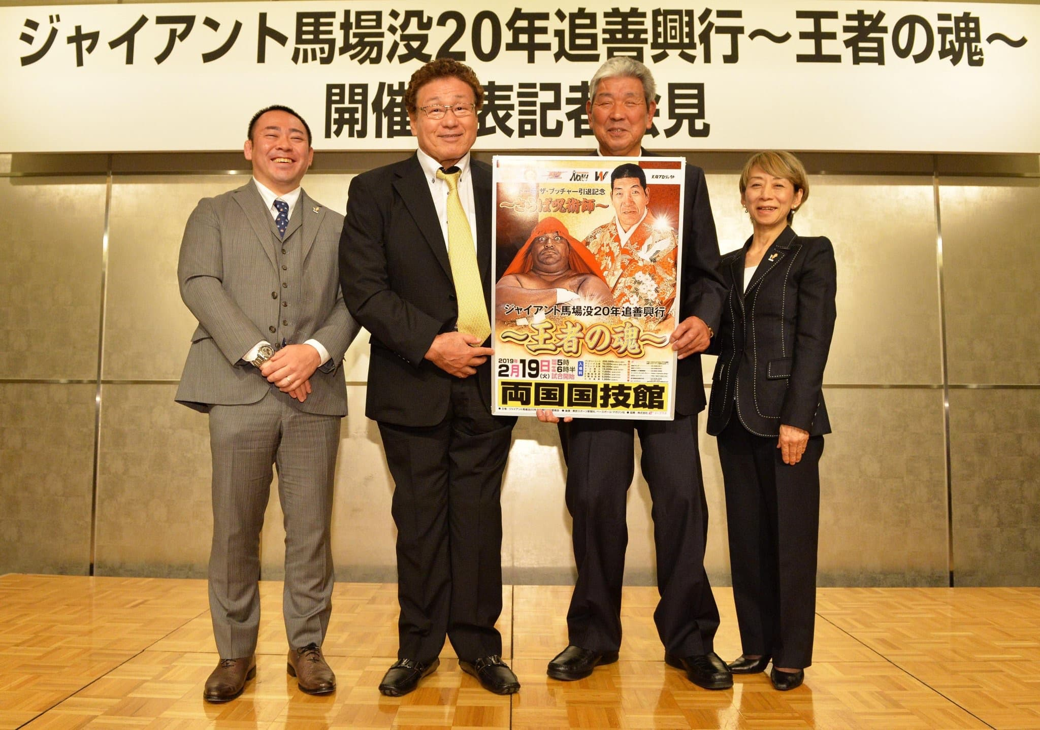 Pro-Wrestling All Star Battle: El deseo póstumo de Motoko Baba 11