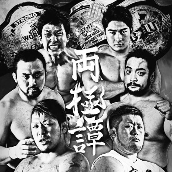 """BJW: """"Ryogukutan 2018"""" Sekimoto y Takahashi se coronan 2"""