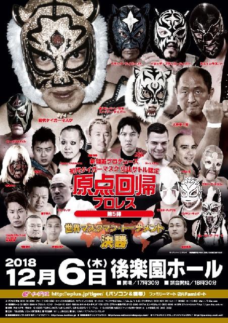 """RJPW: """"World Mask Man Tournament"""" Black Tiger Jr. gana, mexicanos invitados 2"""