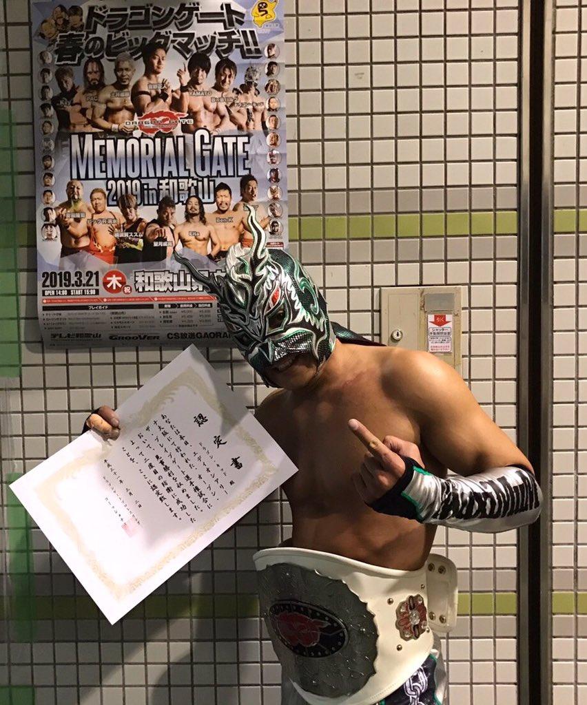 """Dragon Gate: """"Champion Gate in Osaka"""" Cuatro títulos en juego 2"""