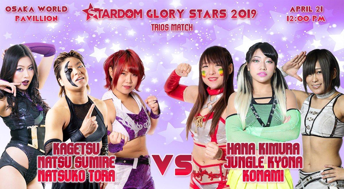"Stardom: ""Glory Stars 2019"" Surge Tokyo Cyber Squad 1"