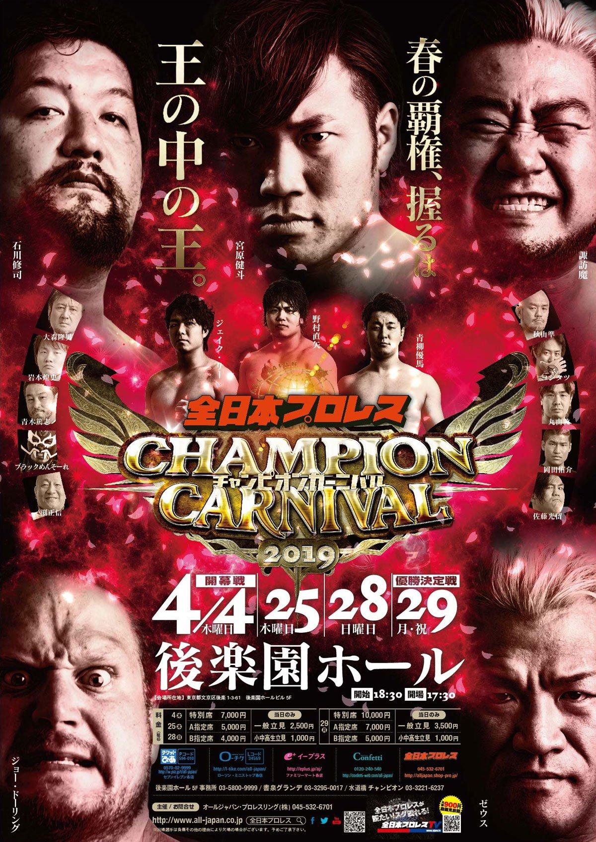 """AJPW: """"Champion Carnival 2019"""" Días 16 y 17 Listos los finalistas 1"""