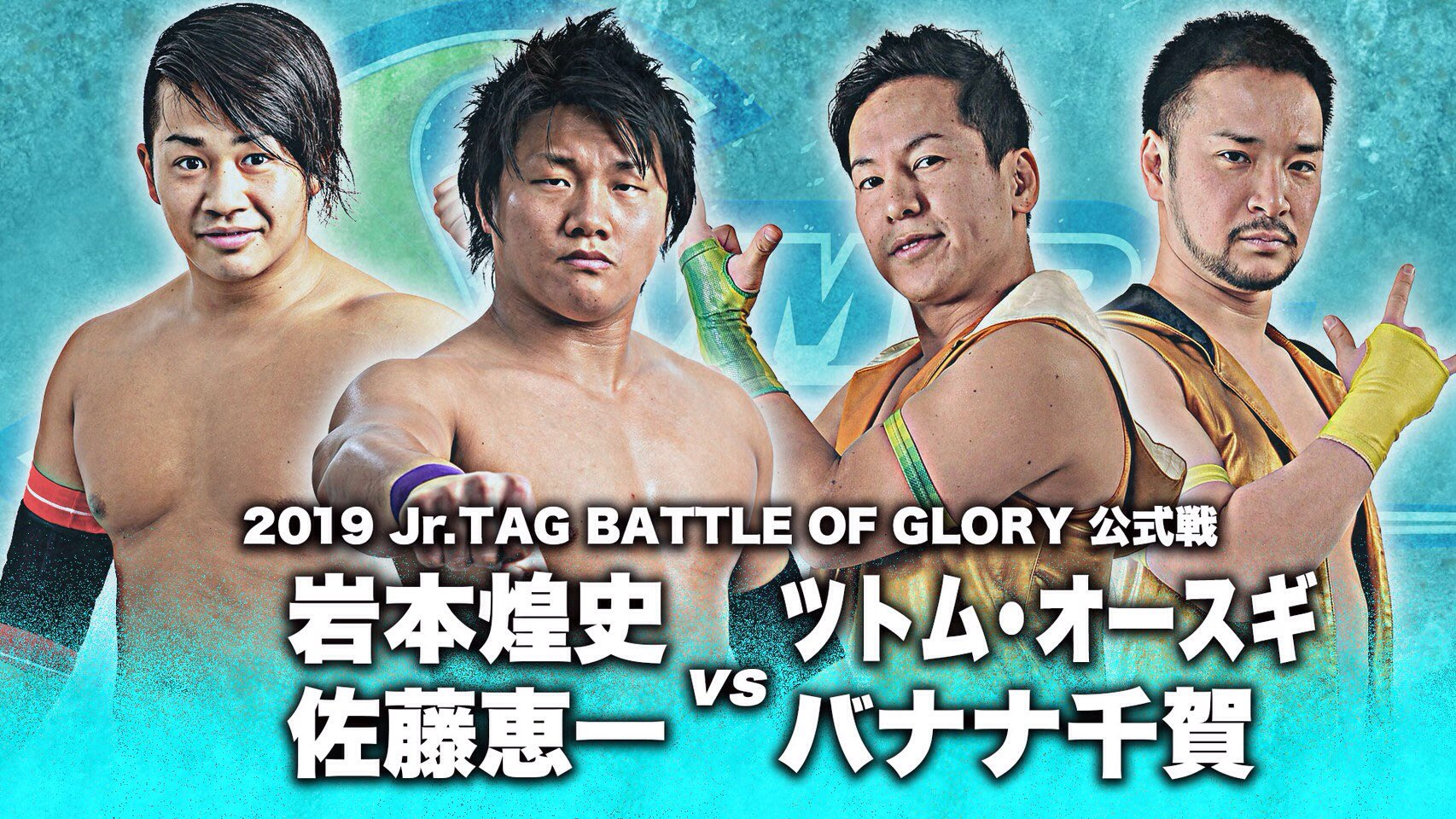 "AJPW: ""Summer Action Series 2019"" Días 4 y 5 6"