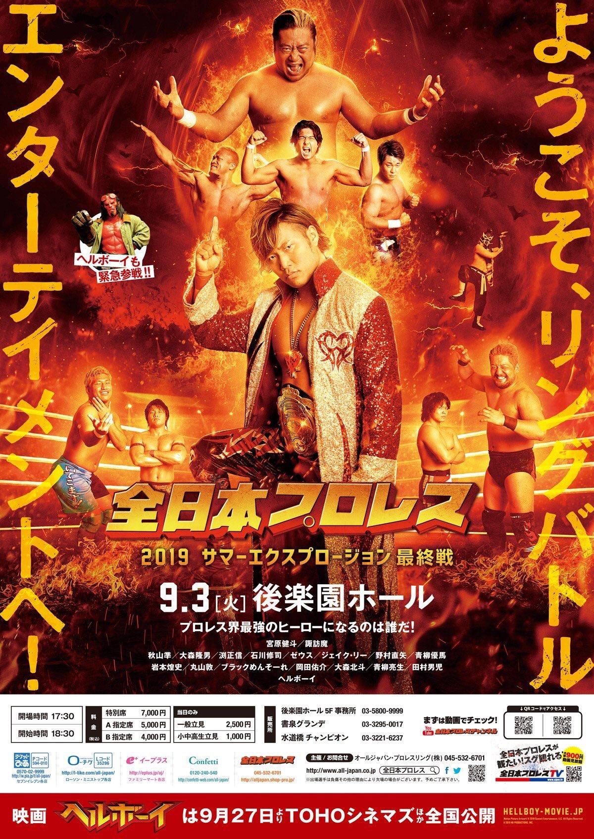 El debut luchístico en Japón de... Hellboy 2