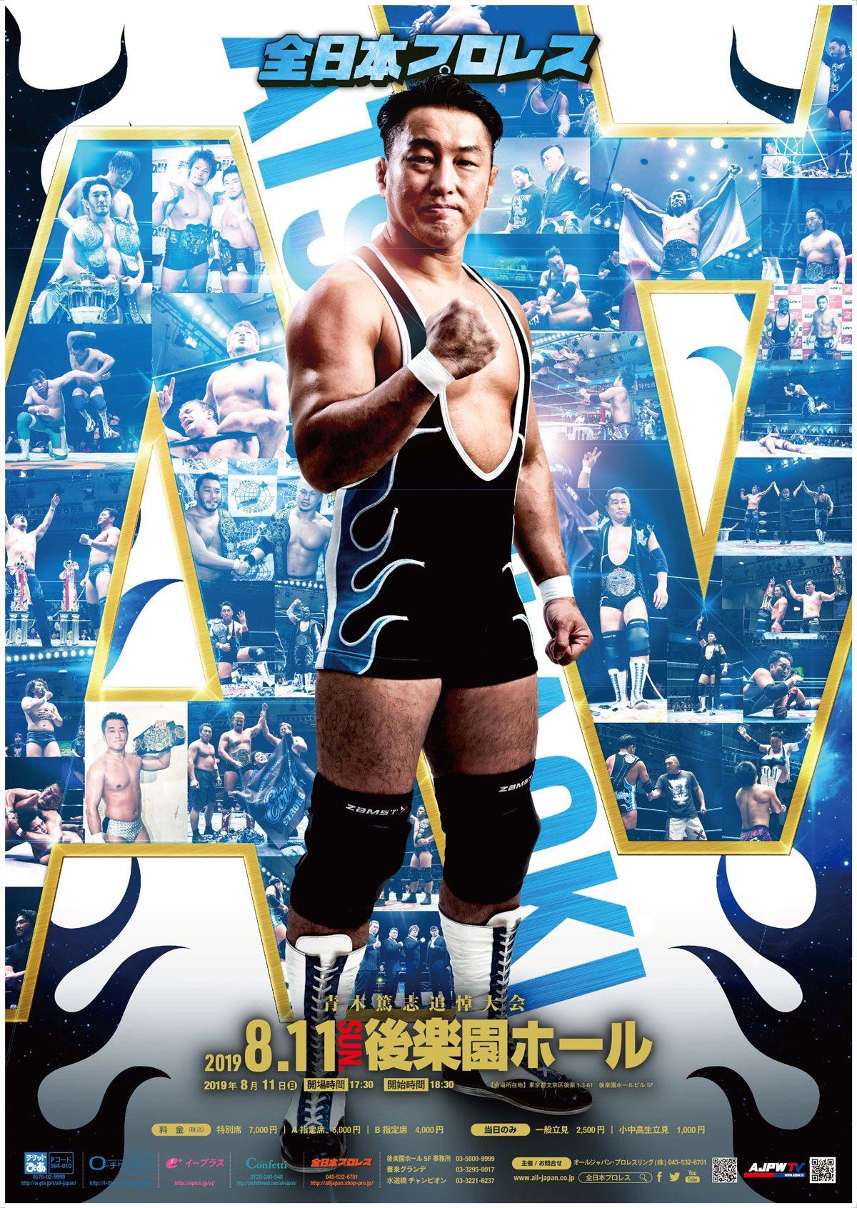 """AJPW: """"Atsushi Aoki Memorial Convention"""" recordando al amigo que partió 2"""