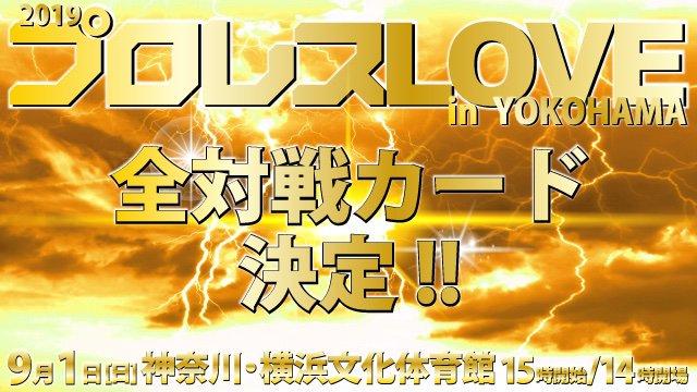 """W-1: Cartel """"Pro-Wrestling Love in Yokohama 2019"""" 3 títulos en juego 1"""