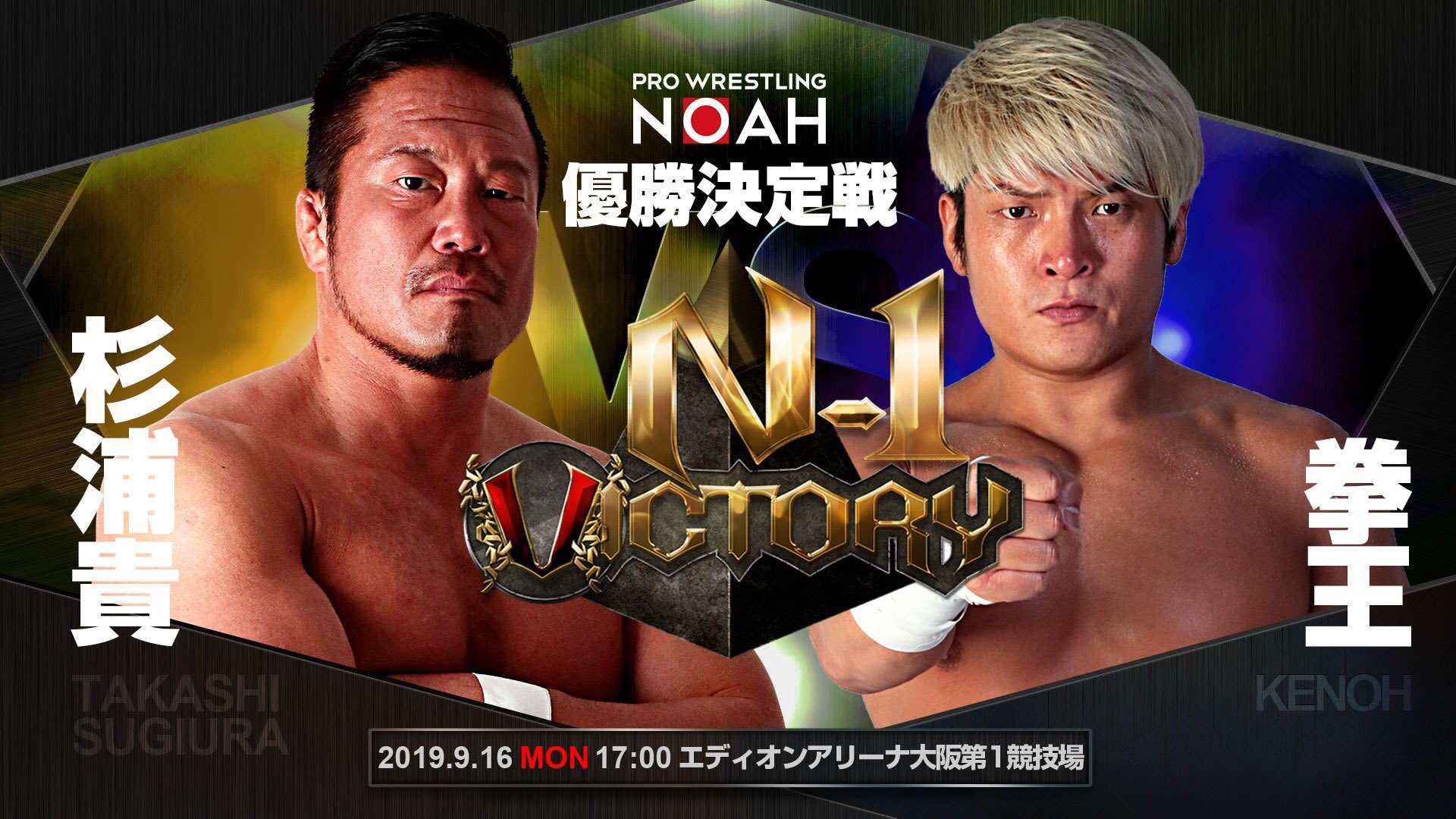 """NOAH: Cartel """"N-1 Victory 2019"""" Gran Final 1"""