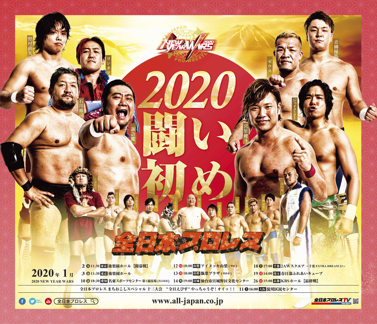 "AJPW: Defensas titulares en ""New Year Wars 2020"" 6"