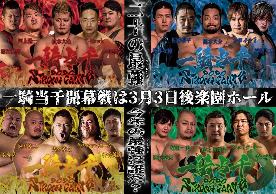 """BJW: """"Ikkitousen - Strong Climb 2020"""" Días 4, 5 y 6 2"""