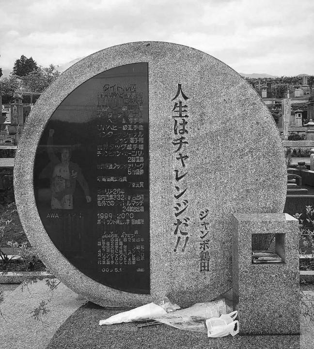 Jumbo Tsuruta, 20 años sin el monstruo de Yamanashi 6