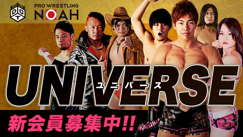 El servicio streaming DDT Universe cambia a Wrestle Universe 1