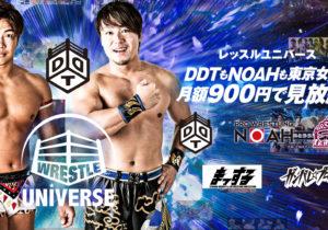 El servicio streaming DDT Universe cambia a Wrestle Universe 5